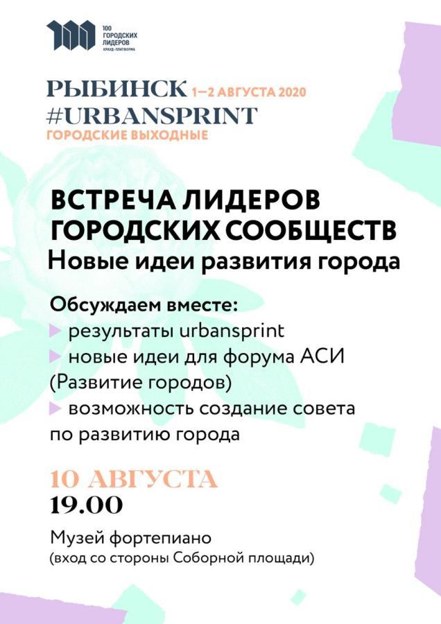 В Рыбинске создадут агентство по развитию территориального продукта