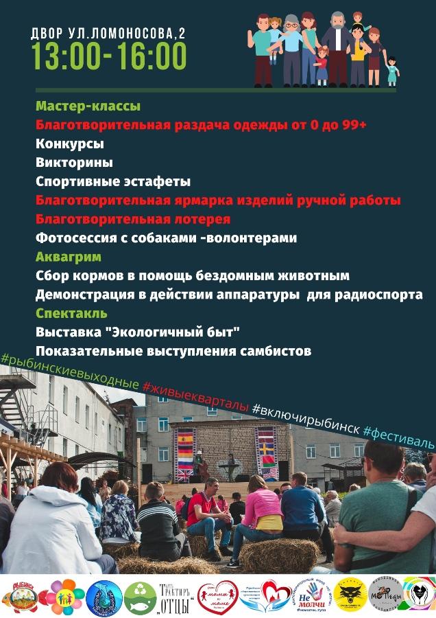 В Рыбинске отметят Международный день туризма
