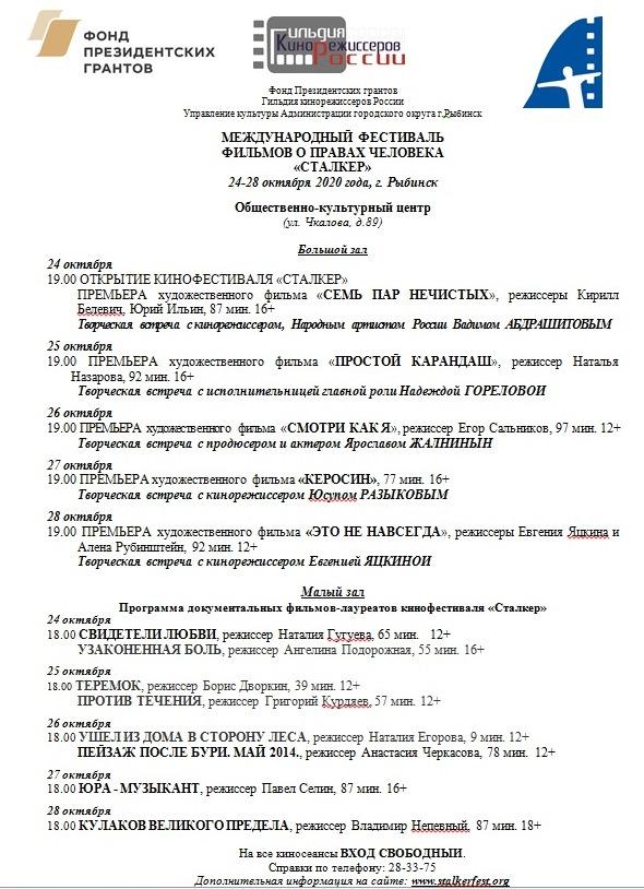 В Рыбинске покажут премьеры кинофестиваля «Сталкер»