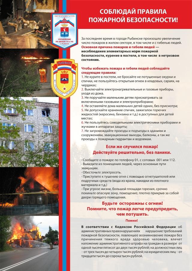 Пожарная безопасность в жилом секторе